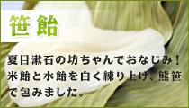 笹飴 夏目漱石の坊ちゃんでおなじみ!米飴と水飴を白く練り上げ、熊笹で包みました。