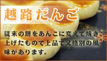 越路だんご 従来の餅をあんこに変えて焼き上げたもので上品で又格別の風味があります。