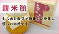 越後のもち米飴 もち米を麦芽で糖化した身体に優しい米飴です。